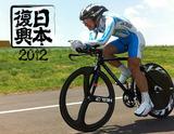 20120101復興日本