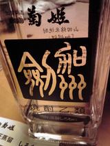 20100108菊姫加州