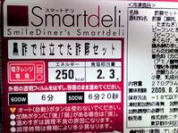 20090629スマートデリ酢豚1