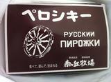 20110811ペロシキー