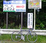 20080528鹿野山