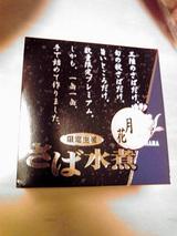 20100326さば缶1