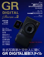 GRdigital perfect vol.2