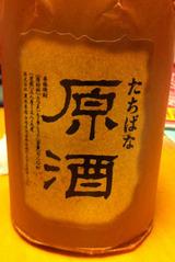 20100104たちばな原酒