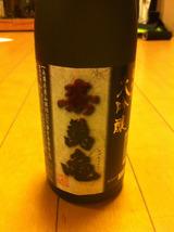 20111111じゅまんがめ