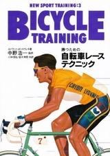 勝つための自転車レーステクニック