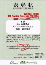 20090907つくば12耐賞状