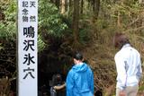 20100503鳴沢氷穴