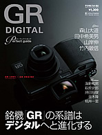 GRdigital perfect vol.1