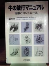 20100214牛の跛行マニュアル