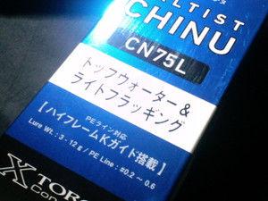 Cn75l