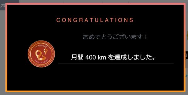 201603 400km