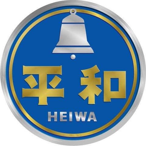 heiwa-h