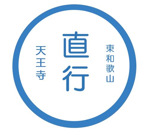 阪和線直行表示板