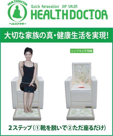 Healthdoctor_440