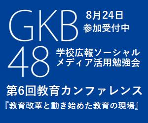 gkbconference