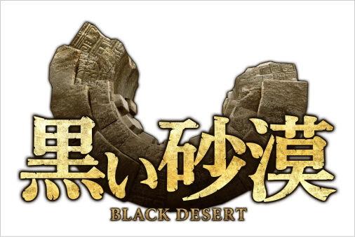黒い砂漠攻略まとめ
