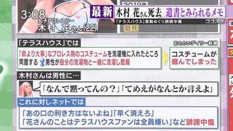 木村花の遺書内容にけんけん (3)