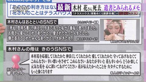 木村花の遺書内容にけんけん (2)