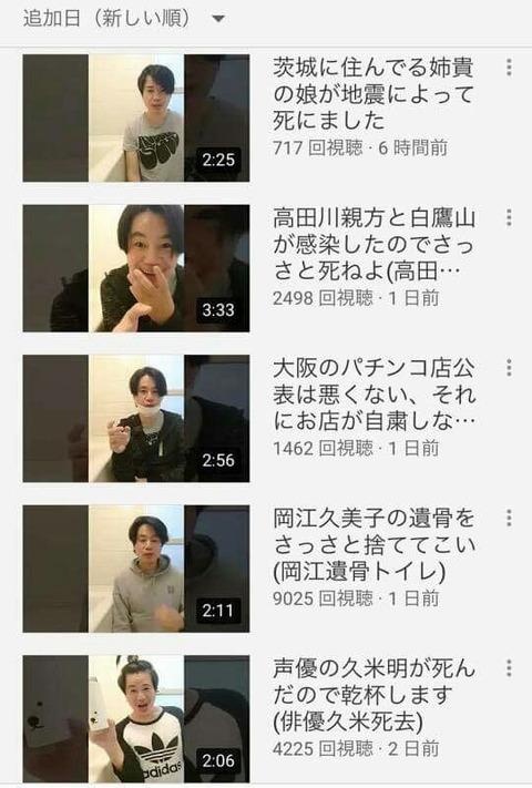 坂口章チャンネル逮捕へ (4)