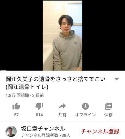 坂口章チャンネル逮捕へ (1)