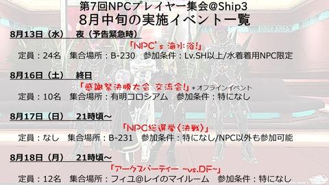 【運営本部】8月中旬イベント概要