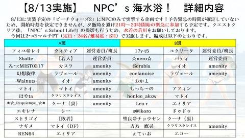 【運営本部】NPC's海水浴!詳細