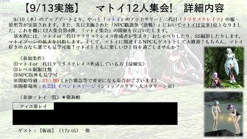 【運営本部】マトイ12人集会! 詳細