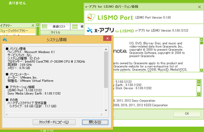 Windows7でLISMO Portを使いたい - au 解決済み   …