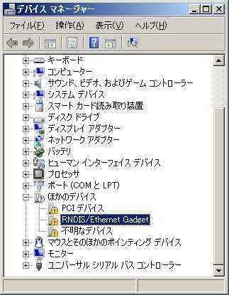 Windows 2000 に Raspberry Pi 用 RNDIS ドライバを入れる - Windows