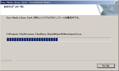 Sony Media Library Earth はこれでインストールできます。