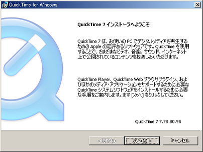 QuickTime Player for Windows  のDLページを教 …