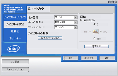 Intel Graphics Accelerator Driver V10
