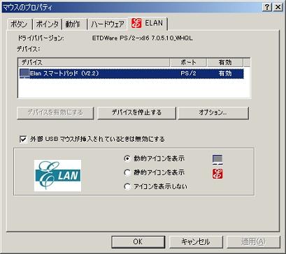 elan smart pad driver download dell