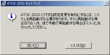 atok2010b