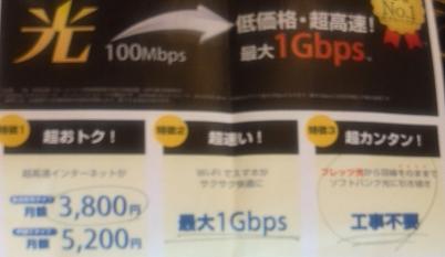【注意喚起】NTTの料金改定を騙ってソフトバンク光に強制加入させる詐欺が横行しています。今日うちにも来たので詳細を ...