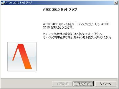 atok2010