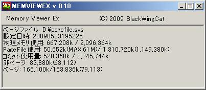 間違いだらけの Windows チューニング その3(LargeSystemCache) - Windows ...