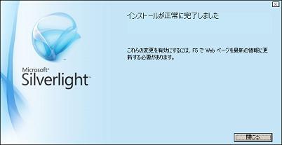 Silverlight 5 1 50428 0 リリース - Windows 2000 Blog