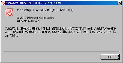 Microsoft Office IME   標準辞書を最新の辞書 …