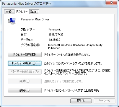 Panasonic Misc Driver