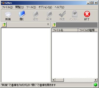 IZARC をインストールしたらやばすぎる件 - Windows 2000 Blog