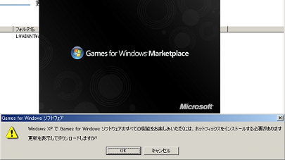 game for windows live client が windows 2000で起動できない理由