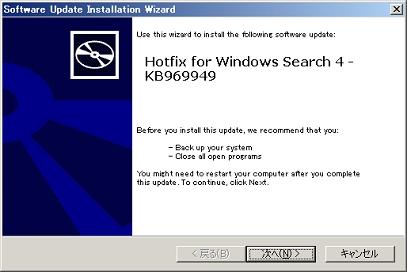 Windows Home Server Power Pack 3 が公開されました - Windows 2000 Blog