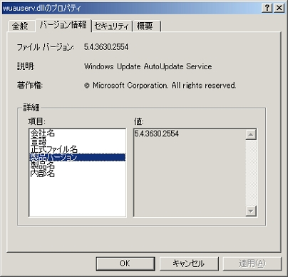 Windows Update Agent が更新されて日本語のKBが更新されてない