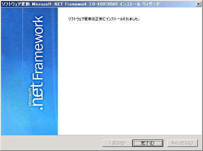 Windows 2000に.NET Frameworkの上位互換性更新プログラム : 黒翼猫の ...