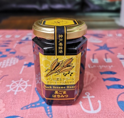 黒ゴマハチミツ (2)