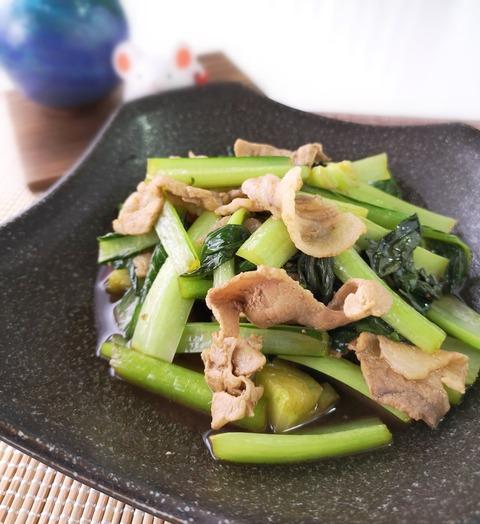 小松菜と豚肉のさっぱり炒め (1)