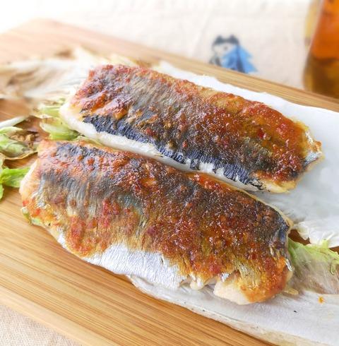 鯵の辛味噌焼き (1)