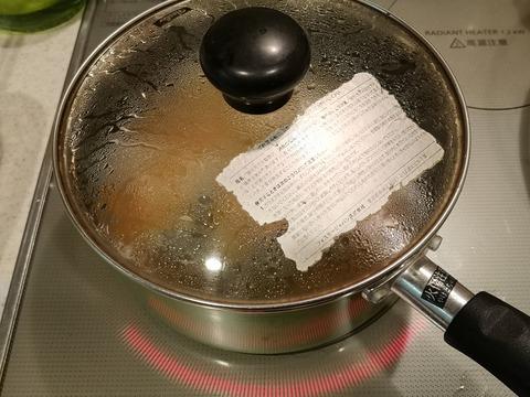 鯖のにんにく味噌煮 (5)